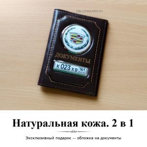 Обложка на паспорт и авто-документы. Матовая кожа. Коричневая