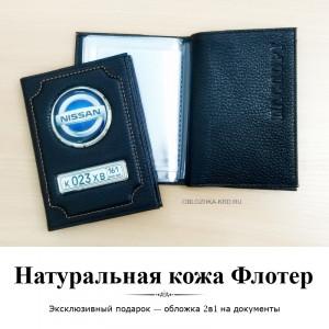 Обложка на паспорт и авто-документы. Кожа Флотер. Черная с хромом