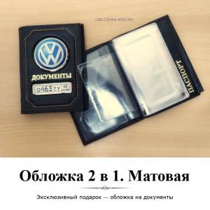 Обложка на паспорт и авто-документы. Матовая кожа. Черная с хромом