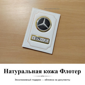 Обложка на авто-документы. Кожа Флотер. Белая с золотом