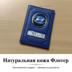 Обложка ЭЛИТ на авто-документы. Кожа Флотер. Синяя с хромом