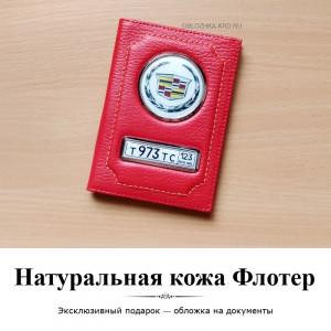 Обложка ЭЛИТ на авто-документы. Кожа Флотер. Красная с хромом