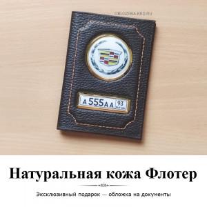 Обложка ЭЛИТ на авто-документы. Кожа Флотер. Коричневая с золотом