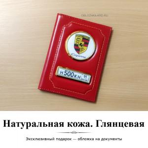Обложка на авто-документы. Глянцевая кожа. Красная с золотом