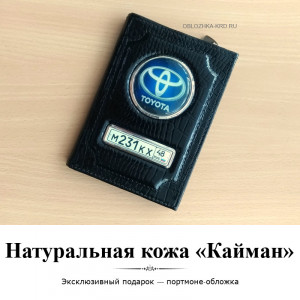 Портмоне - обложка на авто-документы. Кожа Кайман. Черная с хромом
