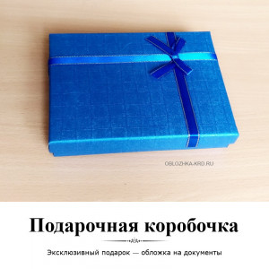 Подарочная коробочка для обложки