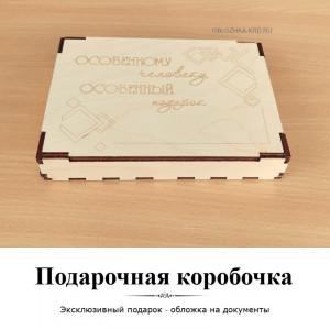Деревянная коробочка для обложки