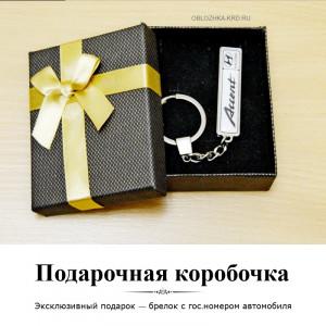 Подарочная коробочка для брелока