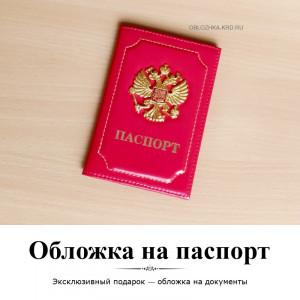 Обложка на паспорт. Глянцевая кожа. Красная с гербом