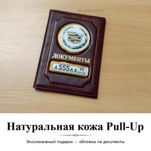 Обложка ПРЕМИУМ. Кожа Pull-Up. Коричневая с золотом