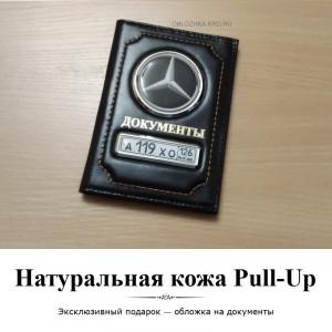 Обложка ПРЕМИУМ на авто-документы. Кожа Pull-Up. Черная с хромом