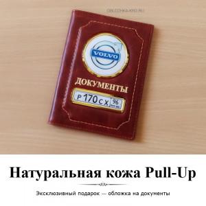 Обложка ПРЕМИУМ. Кожа Pull-Up. Огненно-коричневая