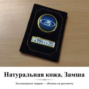 Обложка на авто-документы. Замша. Черная с золотом